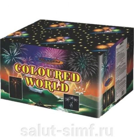 Салют GWM6121 COLOURED WORLD